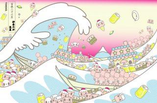 Tomoko Nagao, The great wave of Kanagawa pink (2012)
